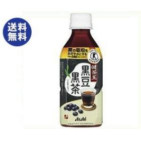 【送料無料】 アサヒ飲料  「健茶王」黒豆黒茶 【特定保健用食品 特保】  350mlペットボトル×24本入