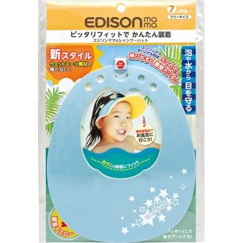 EDISON エジソンのシャンプーハット 4544742901158 お風呂グッズ