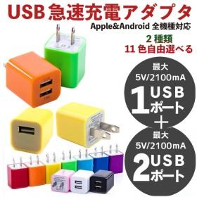 【期間限定プライス】iPhone XS Max/XR/8/7/6/5/ Samsung Galaxy S6 Edge/ Nexus 5全機種対応USB充電アダプタ
