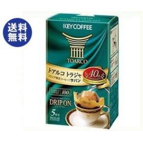 【送料無料・2ケースセット】KEY COFFEE(キーコーヒー) ドリップ オン トアルコ トラジャ (8g×5袋)×5箱入×(2ケース)