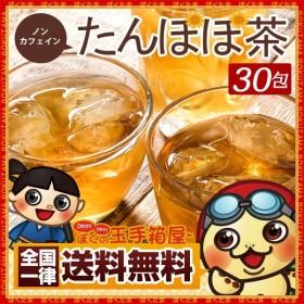 ママに嬉しいノンカフェイン 授乳中でも安心♪ たんぽぽ茶 30包入り ノンカフェイン 黒豆ブレンド ティーバッグ タンポポ 茶 送料無料