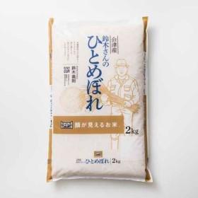 むらせ 顔が見えるお米。会津産鈴木さんのひとめぼれ 2kg