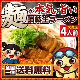 ラーメン 麺が本気で旨いラーメン 4人前 選べるスープ付き お取り寄せ 送料無料 ご当地 (セット パック)