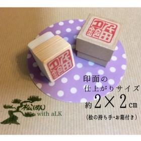 *篆刻文字のお名前はんこ*2×2cm(order made)