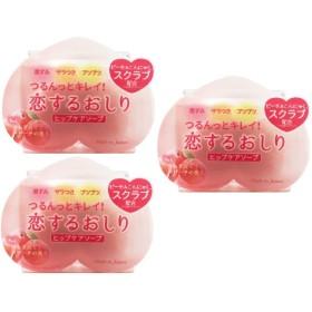 【送料無料】 恋するおしり ヒップケアソープ 80g ペリカン石鹸 つるんっとキレイ!恋するおしり♪ お徳用3個セット!