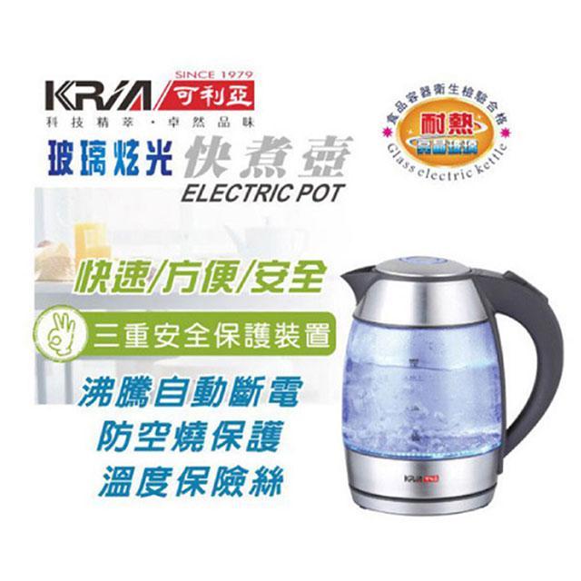 可利亞 1.8L玻璃炫光快煮壺 KR-1735