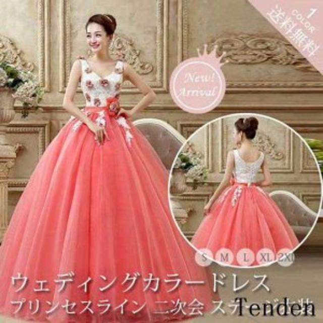 d975fc459abb1 ウェディングカラードレス 安い 演奏会 カラードレス 二次会 プリンセスライン ステージ衣装 ウエディングドレス 発表
