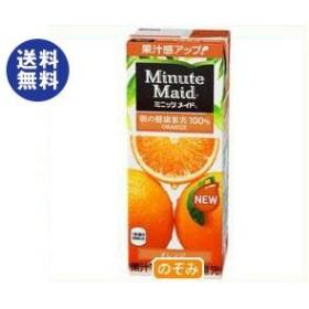 送料無料 【2ケースセット】 明治 Minute Maid(ミニッツメイド) オレンジ100% 200ml紙パック×24本入×(2ケース)