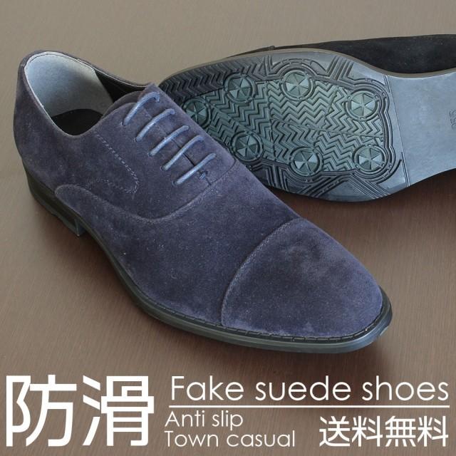 送料無料 ビジネス シューズ メンズ 紳士靴 防滑ソール採用で滑りにくい お手入れ簡単 ブラックスエード ネイビースエード 黒 紺 ストレートチップ スワールトゥ