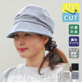 キャスケット 帽子 レディース ハット つば UVカット 裏メッシュ 抗菌防臭 暑さ対策 紫外線 日差し かわいい カジュアル メール便送料無
