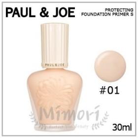 【送料無料】PAUL & JOE ポール&ジョー プロテクティング ファンデーション プライマー S #01 ドラジェ SPF42 PA+++ 30ml