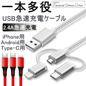 3in1 iPhoneケーブル micro USB Android用 Type-C用 急速充電ケーブル データ転送 ナイロン モバイルバッテリー 充電器 USBケーブル iPhone XS Max