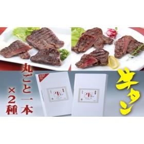 陣中 牛タン丸ごと一本塩麹熟成300グラム 仔牛の牛タン丸ごと一本塩麹熟成300グラム 詰合せ