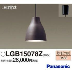 パナソニック LGB15078Z 和風照明 ペンダント 草灯シリーズ LED小形電球タイプ 引掛シーリング 陶器セード 電球色 E17口金 ランプ付(同梱) 『LGB15078Z』