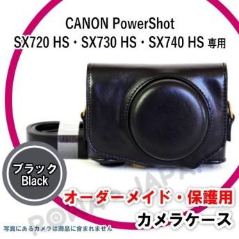 CANON キャノン PowerShot SX740 HS / SX730 HS / SX720 HS 専用 カメラケース (ブラック) 【ロワジャパン】
