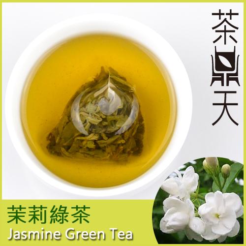 【茶鼎天】茉莉綠茶❤豐富的兒茶素❤適合大餐後需要油切的美食族★