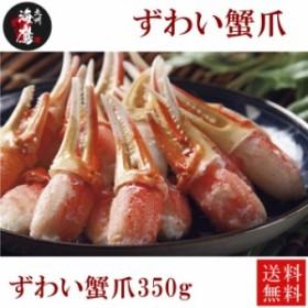 かに ずわい蟹爪350g 漁獲後生の状態で直ぐに凍結【代引き不可】】送料無料