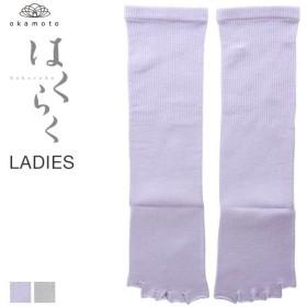 【メール便(8)】 はくらく 指無し 五本指 おやすみソックス 靴下 冷え取り 22-24cm 日本製