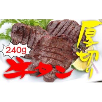 陣中 牛タン厚切り塩麹熟成240グラム