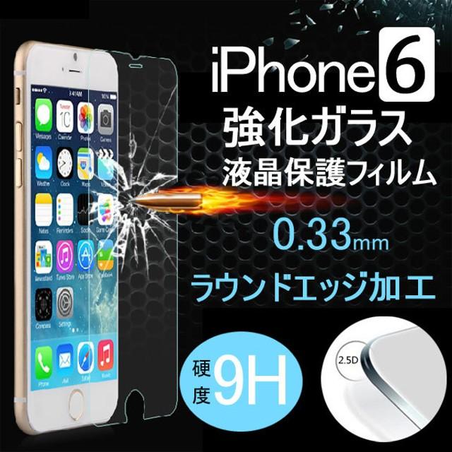 db56d9d9b1 2017 送料無料 iPhone6 iPhone6s iPhone6プラス iPhone5 iPhone5s iPhone5c iPhone 強化ガラス  強化ガラス保護
