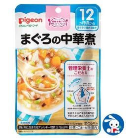 ピジョン)管理栄養士の食育ステップレシピ まぐろの中華煮【ベビーフード】