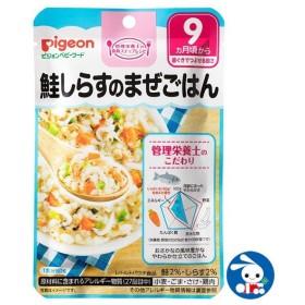 ピジョン)管理栄養士の食育ステップレシピ 鮭しらすのまぜごはん【ベビーフード】