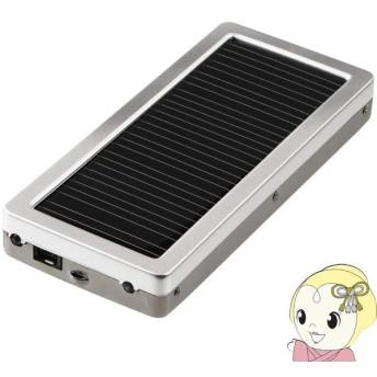 【あすつく】在庫僅少 【在庫処分価格!】GH-SC1000-8AS グリーンハウス ソーラー充電器 1000mAh シルバー