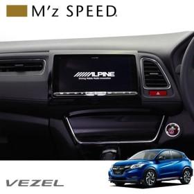 M'z SPEED 9インチナビ取付フェイスパネルキット スエード調仕上げ ヴェゼル RU1 RU2 RU3 RU4 13/12〜 MOP・DOPナビ装着車を除く