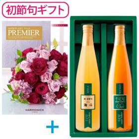 【送料無料】【初節句】千疋屋 たまひよ名入れジュース2本とプルミエ ブランシェ たまひよSHOP