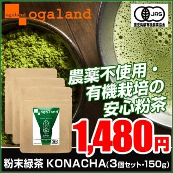 粉茶 KONACHA(50g)【3個セット】■オーガランド サプリメント 粉末 緑茶 有機JAS認定 カテキン 健康