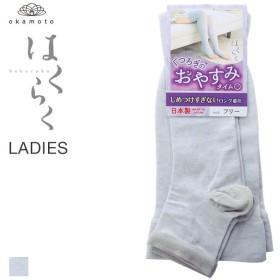 【メール便(7)】 はくらく ロング丈 着圧 おやすみソックス 寝ながら 靴下 日本製