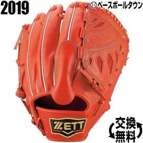 ゼット グローブ 野球 軟式 投手用 プロステイタス 右投げ サイズ4 ディープオレンジ BRGB30911-5800-LH