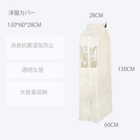 洋服カバー 衣類カバー 透明 窓 パッと見える スーツカバー 活性炭 炭入り消臭 収納 通気性