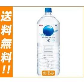 【送料無料・2ケースセット】キリン アルカリイオンの水 2Lペットボトル×6本入×(2ケース)
