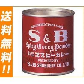 【送料無料】 エスビー食品  S&B  赤缶カレー粉  37g缶×10個入