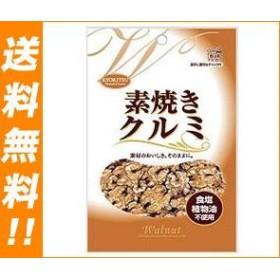【送料無料】 共立食品  素焼きクルミ チャック付  80g×10袋入