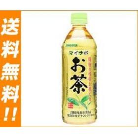 【送料無料】 サンガリア  マイサポ お茶【機能性表示食品】  500mlペットボトル×24本入