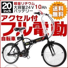 電動折りたたみ自転車 20インチ ●大容量24V10Ah リチウムバッテリー● フル電動モペットタイプ 電動自転車【E-BIKE20W 1801】
