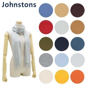 Johnstons ジョンストンズ カシミア ストール マフラー Cashmere Plains WA000016 無地 Plain カシミア 100% メンズ レディース 小判