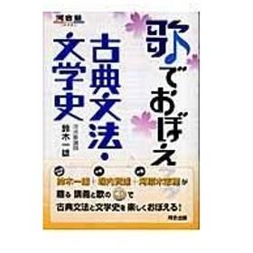 歌でおぼえる古典文法・文学史/鈴木一雄(日本文学)