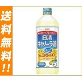【送料無料】 日清オイリオ  日清キャノーラ油  1000g×8本入