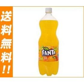 【送料無料】コカコーラ ファンタ オレンジ 1.5Lペットボトル×8本入