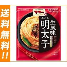 【送料無料】 日清フーズ  マ・マー  あえるだけパスタソース  からし明太子 生風味  48g×10袋入