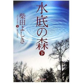 水底の森(下) 集英社文庫/柴田よしき【著】