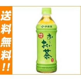 【送料無料】伊藤園 お~いお茶 緑茶【自動販売機用】 500mlペットボトル×24本入