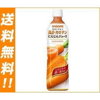 【送料無料】 カゴメ 高β-カロテン にんじんジュース 720mlペットボトル×15本入
