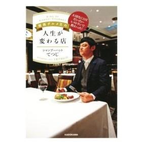 関西グルメ王の人生が変わる店 大切なことはだいたいレストランで教わった!/シャンプーハットてつじ(著者)