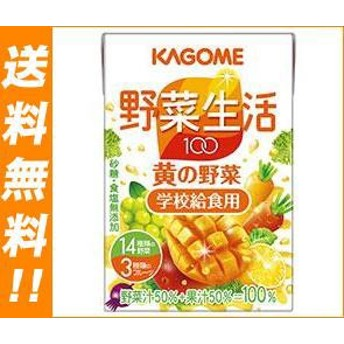 送料無料 カゴメ 野菜生活100 黄の野菜(学校給食用) 100ml紙パック×36本入