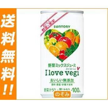 【送料無料】 サントリー I love vegi (アイラブベジ) 190g缶×30本入