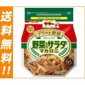 【送料無料】 日清フーズ  マ・マー  野菜入りサラダマカロニ  150g×12袋入